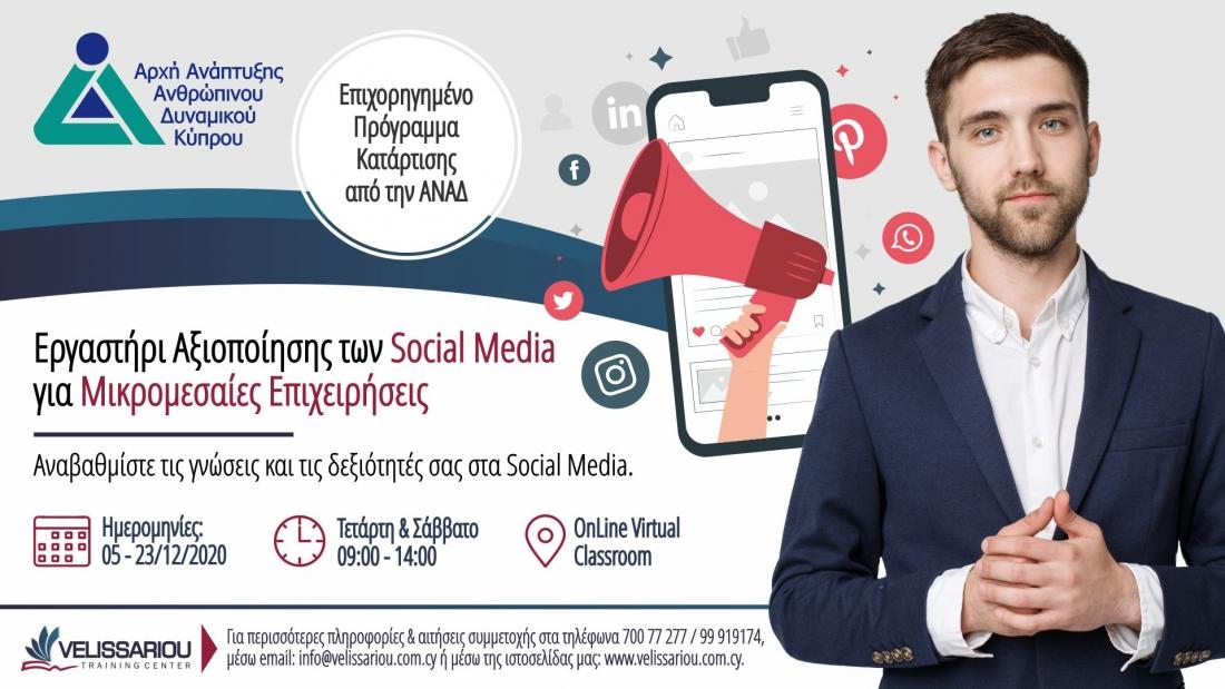 Εργαστήρι Αξιοποίησης των Social Media για Μικρομεσαίες Επιχειρήσεις